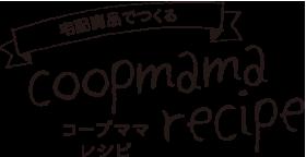 コープママレシピ