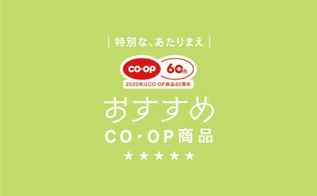 おすすめCO・OP商品