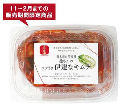 東北産白菜使用 趙さんのコクうま伊達なキムチ