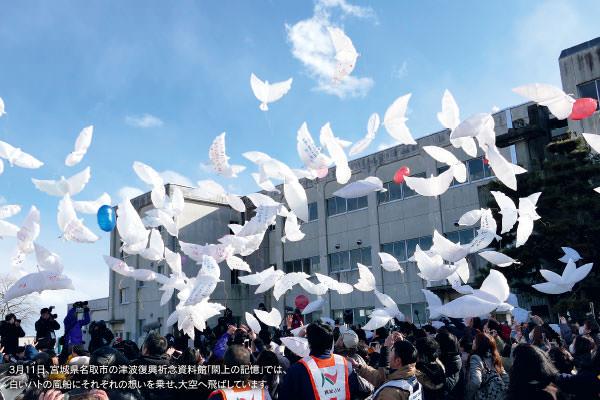 東日本大震災から10年 これから、ともに歩むために