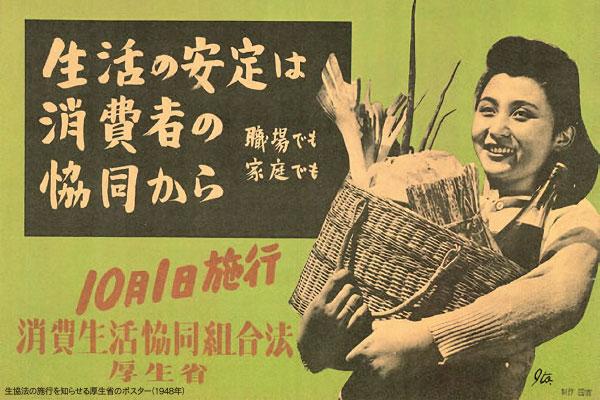 7月30日は消費生活協同組合の日
